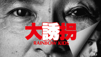 大誘拐 RAINBOW KIDS