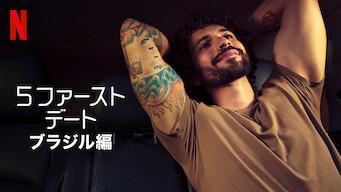 5ファースト・デート: ブラジル編