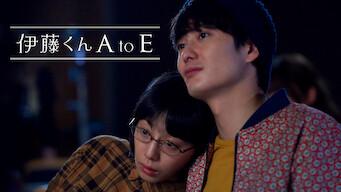 映画 伊藤くん A to E