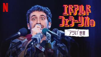 """エドアルド・フェラーリオの""""アツい""""世界"""