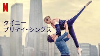 タイニー・プリティ・シングス