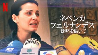 ネベンカ・フェルナンデス: 沈黙を破いて