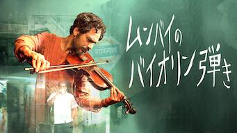 ムンバイのバイオリン弾き