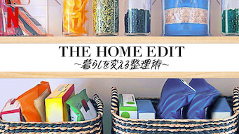 THE HOME EDIT 〜暮らしを変える整理術〜