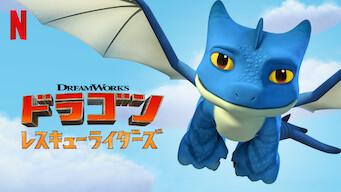 ドラゴン: レスキューライダーズ