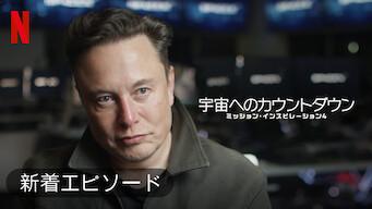 宇宙へのカウントダウン: ミッション・インスピレーション4