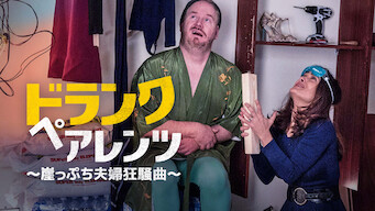 ドランク・ペアレンツ 〜崖っぷち夫婦狂騒曲〜