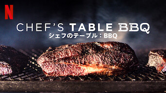 シェフのテーブル: BBQ