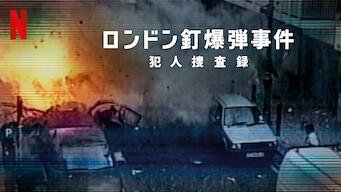 ロンドン釘爆弾事件: 犯人捜査録