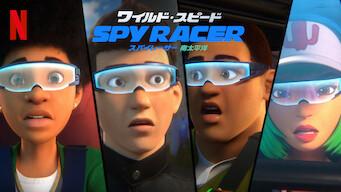ワイルド・スピード/スパイレーサー