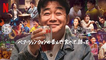 ペク・ジョンウォンの呑んで、食べて、語って