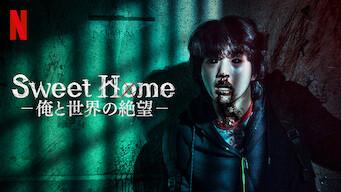 Sweet Home -俺と世界の絶望-