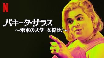 パキータ・サラス 〜未来のスターを探せ!〜