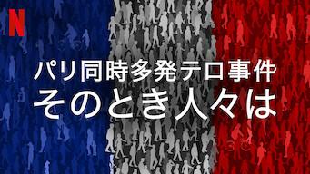 パリ同時多発テロ事件: そのとき人々は