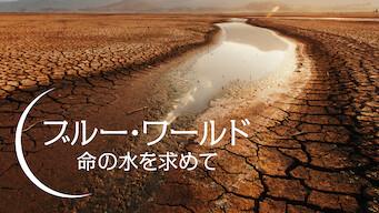 ブルー・ワールド: 命の水を求めて