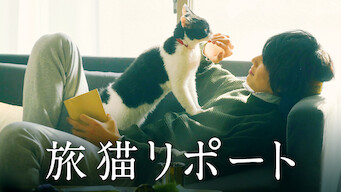 旅猫リポート