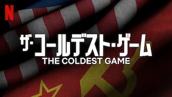 ザ・コールデスト・ゲーム