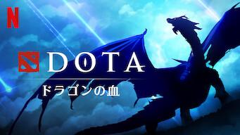 DOTA: ドラゴンの血