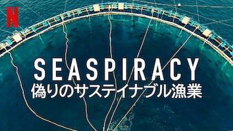 Seaspiracy: 偽りのサステイナブル漁業
