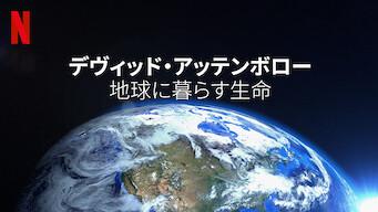 デヴィッド・アッテンボロー: 地球に暮らす生命