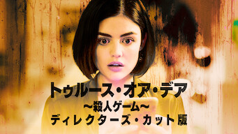 トゥルース・オア・デア ~殺人ゲーム~ ディレクターズ・カット版
