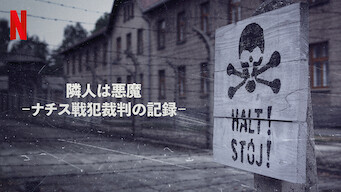 隣人は悪魔 -ナチス戦犯裁判の記録-