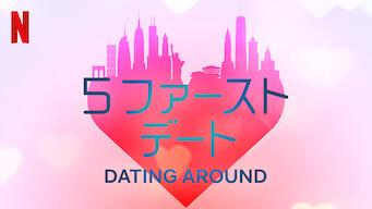 5ファースト・デート