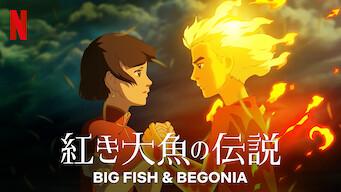 紅き大魚の伝説