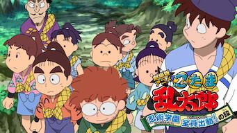 劇場版アニメ 忍たま乱太郎 忍術学園 全員出動! の段