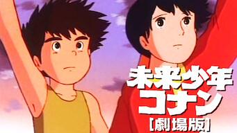 未来少年コナン[劇場版]