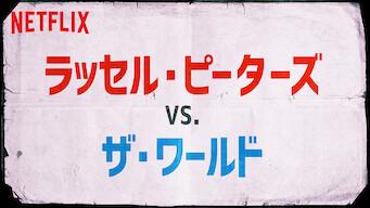 ラッセル・ピーターズ VS. ザ・ワールド