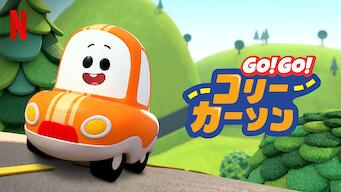 Go! Go! コリー・カーソン