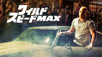 ワイルド・スピード MAX