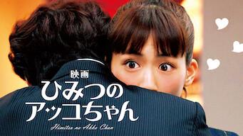 映画 ひみつのアッコちゃん