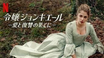 令嬢ジョンキエール -愛と復讐の果てに-