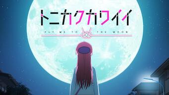 トニカクカワイイ/TONIKAWA: OVER THE MOON FOR YOU