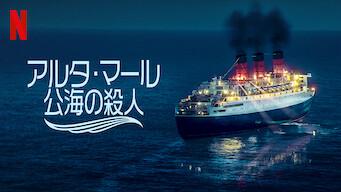 アルタ・マール: 公海の殺人