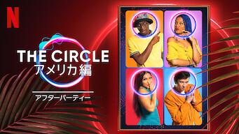 The Circle アメリカ編 - アフターパーティー