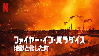 ファイヤー・イン・パラダイス -地獄と化した町-