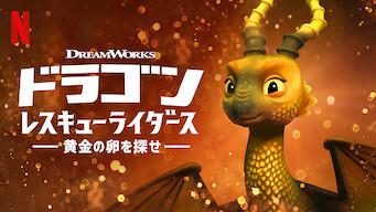 ドラゴンレスキューライダーズ: 黄金の卵を探せ
