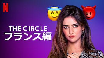 The Circle フランス編