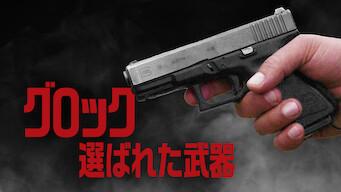 グロック: 選ばれた武器