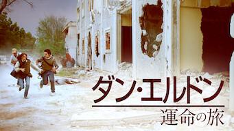 ダン・エルドン 〜運命の旅〜