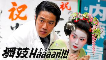舞妓Haaaan!!!