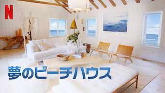 夢のビーチハウス
