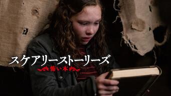 スケアリーストーリーズ 怖い本