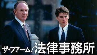 ザ・ファーム/法律事務所