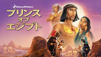 プリンス・オブ・エジプト