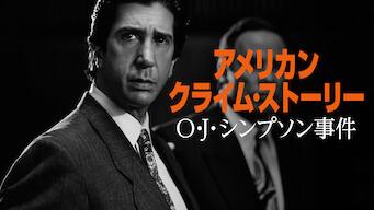 アメリカン・クライム・ストーリー/O・J・シンプソン事件