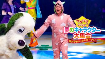 ワンワンといっしょ! 夢のキャラクター大集合 魔女がおじゃましま~ジョ!